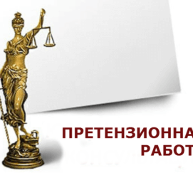 юристы составление претензий