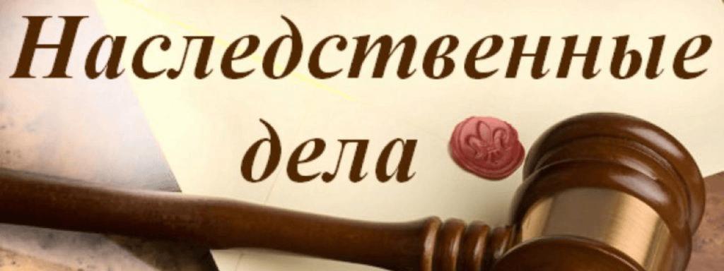 юрист по наследственному праву